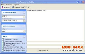 Java Adapter for Mobile 1.0.0.7