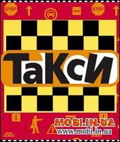 Такси-ТНТ