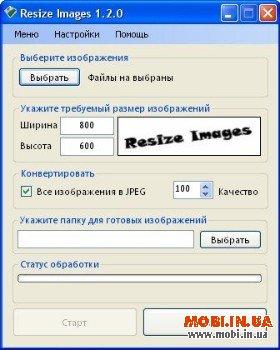 Появилась новая версия  программы Resize Images 1.2.0.