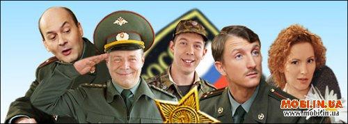 Солдаты в самоволке
