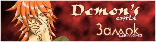 Замок Демона (Demon's Castle)