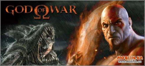God Of War: Betrayal (Бог Войны: Предательсво)