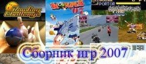 Сборник игр 2007 ( 20 шт) 320х240