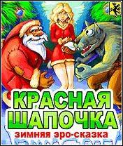 Красная шапочка - Зимняя эро-сказка