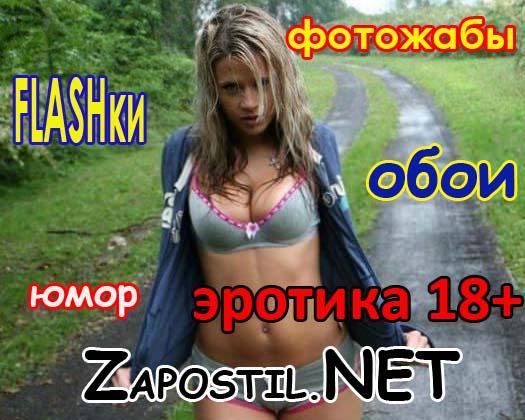 Zapostil.NET