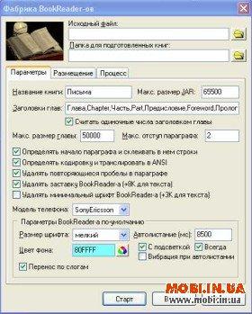 BookReader Factory 2.1.33 (обновление от 20.11.2007)