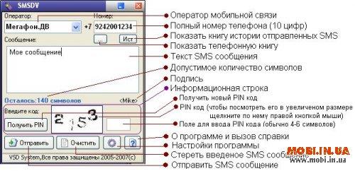 SMSDV  v1.7 (20 март 2008)