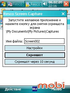 Resco Screen Capture