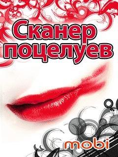 Сканер Поцелуев