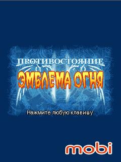 Fire Emblem: Opposition