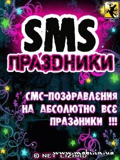 SMS Праздники