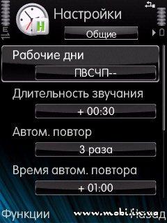 Handy Alarm Pro 1.04