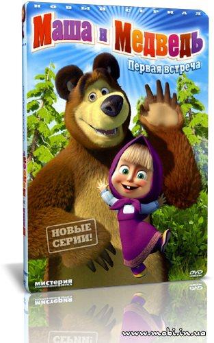 Маша и Медведь (анимационный сериал в mp4) 1-13 серии