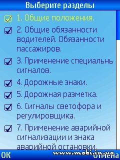Экзамен ПДД 2010 2.3.4