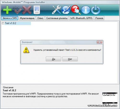 Windows Mobile Program Installer 1.0.6