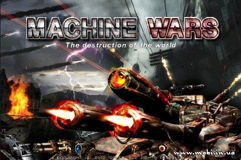 Machine War. 2.0