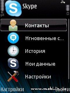 Skype 1.1.6/1.1.7
