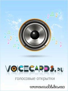 Voicecards Mobile – голосовые открытки