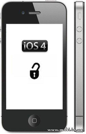 iPhone 4 уже взломан и разлочен