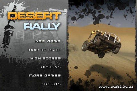 Desert Rally 1.0