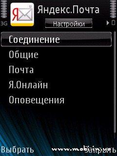 Мобильная Яндекс.Почта (Yandex Mail) 2.65.3608