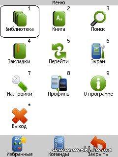 ZxReader 2.0.0 Relis