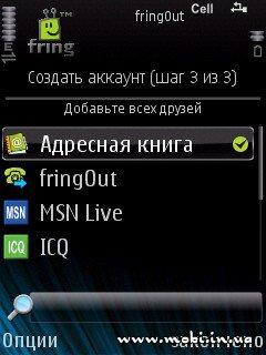 Fring 4.04.10