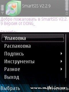 SmartSIS 2.2.9