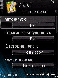 Dialer 1.02