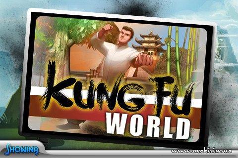 KungFu World 1.1