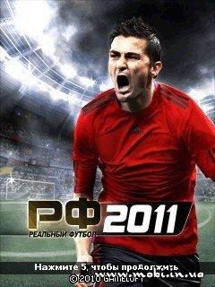 Real Football 2011 ONLINE UPDATE