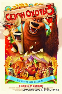 Сезон охоты 3 / Open Season 3 (2010/DVDRip/mp4)