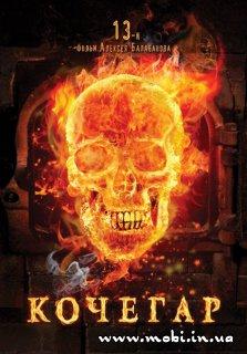 Кочегар (2010/DVDRip/mp4)