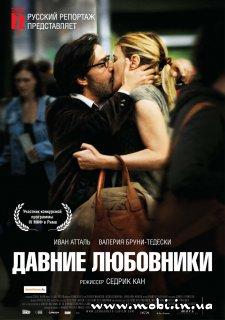 Давние любовники / Les regrets (2009/DVDRip/mp4)