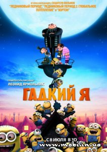 Гадкий я / Despicable Me (2010/DVDRip/mp4)