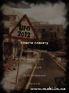 UFO 2012