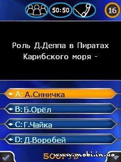 Кто хочет стать миллионером 2011